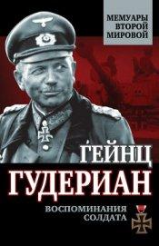 Книга Воспоминания солдата - Автор Гудериан Гейнц