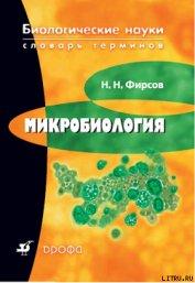 Микробиология: словарь терминов