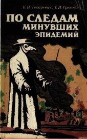 Книга По следам минувших эпидемий - Автор Токаревич Константин Николаевич