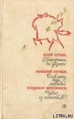 Чудак из шестого «Б» - Железников Владимир Карпович