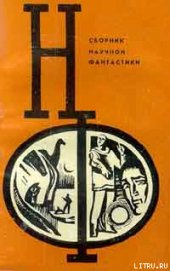 НФ: Альманах научной фантастики. Выпуск 12