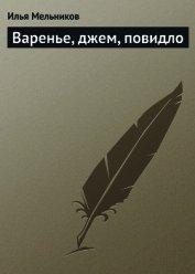 Книга Варенье, джем, повидло - Автор Мельников Илья