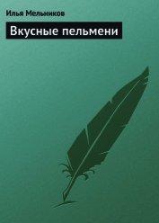 Книга Вкусные пельмени - Автор Мельников Илья
