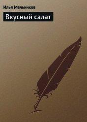 Книга Вкусный салат - Автор Мельников Илья