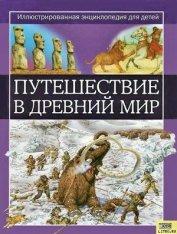 Путешествие в древний мир - Динин Жаклин