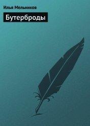 Книга Бутерброды - Автор Мельников Илья