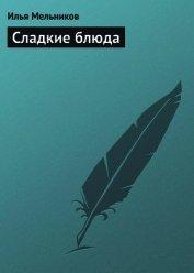 Книга Сладкие блюда - Автор Мельников Илья