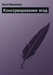 Книга Консервирование ягод - Автор Мельников Илья