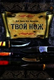 Книга Твой нож - Автор Хорев Валерий Николаевич
