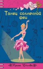 Танец солнечной феи - Щеглова Ирина Владимировна