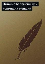 Книга Питание беременных и кормящих женщин - Автор Мельников Илья
