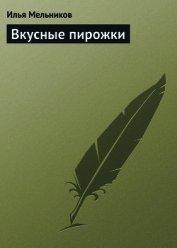 Книга Вкусные пирожки - Автор Мельников Илья
