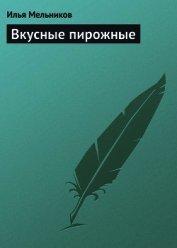 Книга Вкусные пирожные - Автор Мельников Илья
