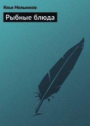 Книга Рыбные блюда - Автор Мельников Илья