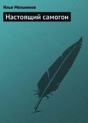 Книга Настоящий самогон - Автор Мельников Илья