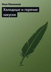 Книга Холодные и горячие закуски - Автор Мельников Илья