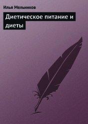 Книга Диетическое питание и диеты - Автор Мельников Илья