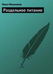 Книга Раздельное питание - Автор Мельников Илья