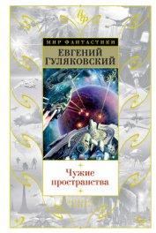 Чужие пространства - Гуляковский Евгений Яковлевич