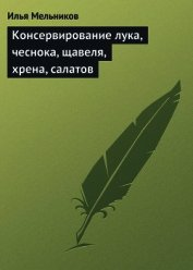 Книга Консервирование лука, чеснока, щавеля, хрена, салатов - Автор Мельников Илья