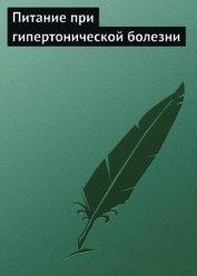 Книга Питание при гипертонической болезни - Автор Мельников Илья