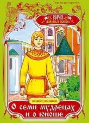 О семи мудрецах и о юноше - Алнашев Алексей