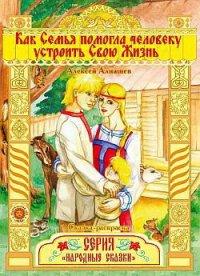 Как семья помогла человеку устроить свою жизнь - Алнашев Алексей