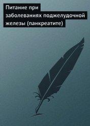 Книга Питание при заболеваниях поджелудочной железы (панкреатите) - Автор Мельников Илья