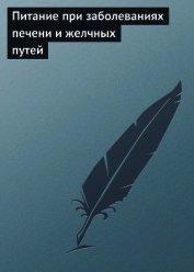 Книга Питание при заболеваниях печени и желчных путей - Автор Мельников Илья