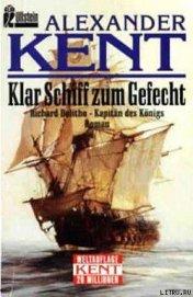Klar Schiff zum Gefecht: Richard Bolitho - Kapitan des Konigs