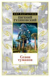 Сезон туманов - Гуляковский Евгений Яковлевич