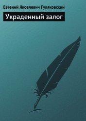 Украденный залог - Гуляковский Евгений Яковлевич
