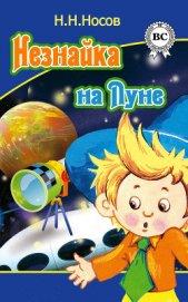 Незнайка на Луне (ил. Г.Валька ч-б) - Носов Николай Николаевич