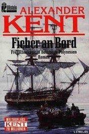 Fieber an Bord: Fregattenkapitan Bolitho in Polynesien