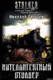 Интеллигентный сталкер - Грошев Николай Геннадьевич