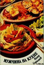 Книга Мужчина на кухне - Автор Саралиев Петр