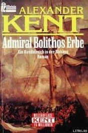 Admiral Bolithos Erbe: Ein Handstreich in der Biskaya