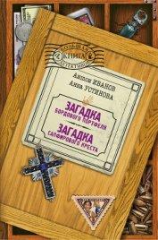 Загадка сапфирового креста - Устинова Анна Вячеславовна