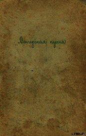 Книга Венгерская кухня - Автор Гундель Карой
