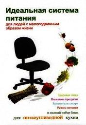 Книга Идеальная система питания для людей с малоподвижным образом жизни - Автор Ивлева Людмила Андреевна
