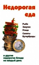 Книга Недорогая еда - Автор Барановский Виктор Александрович