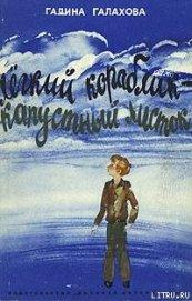 Легкий кораблик — капустный листок - Галахова Галина Алексеевна