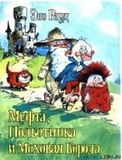 Муфта, Полботинка и Моховая Борода. Книга 3 - Рауд Эно Мартинович