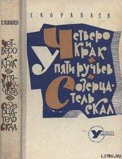 Четверо и Крак - Кораблев Евгений