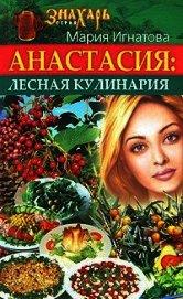 Книга Анастасия. Лесная кулинария - Автор Игнатова Мария