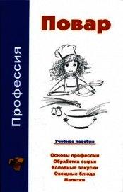 Книга Профессия повар. Учебное пособие - Автор Барановский Виктор Александрович
