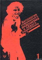 Антология современного анархизма и левого радикализма. Том 1