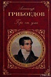 Молодые супруги - Грибоедов Александр Сергеевич