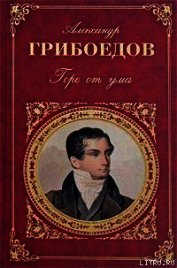 Студент - Грибоедов Александр Сергеевич