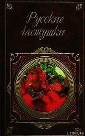Русские частушки - Сборник Сборник